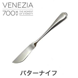 バターナイフ ヴェネチア