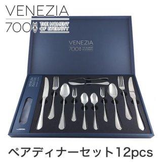 ペアディナーセット12pcs ヴェネチア
