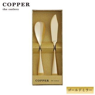 【名入れ無料】アイスクリームスプーン1本&バターナイフ1本セット ゴールドミラー カパーザカトラリー