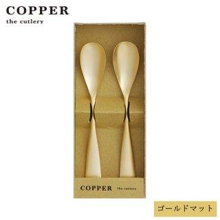 【名入れ無料】アイスクリームスプーン2本セット ゴールドマット カパーザカトラリー