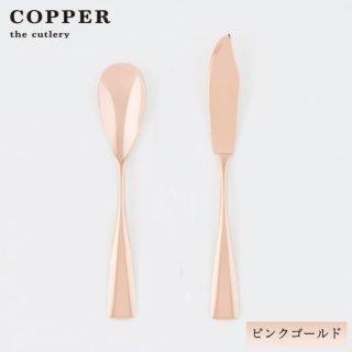【名入れ無料】アイスクリームスプーン1本&バターナイフ1本セット ピンクゴールド カパーザカトラリー