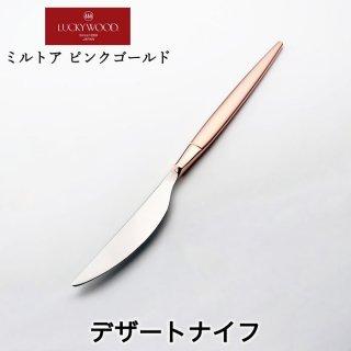 デザートナイフ共柄・鋸刃 ラッキーウッド ミルトア・ピンクゴールド