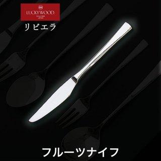 フルーツナイフ/最中柄 ラッキーウッド リビエラ