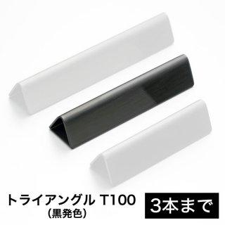 ナイフレスト トライアングル・T100(黒発色) ラッキーウッド