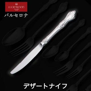 デザートナイフ/最中柄・鋸刃 ラッキーウッド バルセロナ