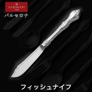 フィッシュナイフ/最中柄 ラッキーウッド バルセロナ