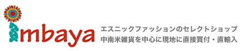 インバヤ 【創業20年エスニックファッションのセレクトショップ・現地直接買付/直輸入】