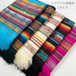【エスニックラグ】エクアドル 民族高級布 Lサイズ (ファブリック)