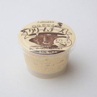 クリームチーズ[ピパーチ(島こしょう)]