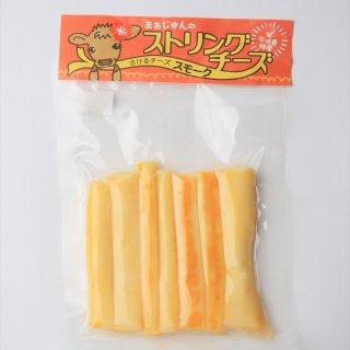ストリングチーズ[スモーク]