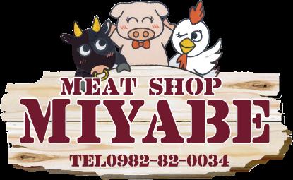 宮部精肉店【ごかせ宮部の特ホル販売】