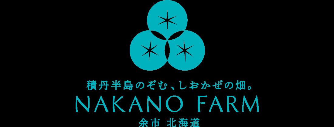 中野ファーム NAKANO FARM 公式WEBサイト