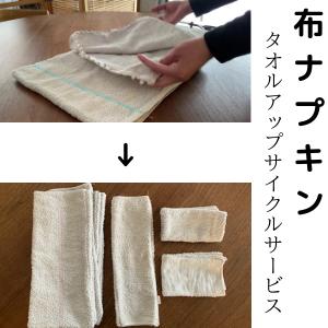 布ナプキン/タオルアップサイクルサービス