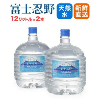 [名水百選・忍野八海]からお届けする、世界遺産・富士山の天然水 [富士忍野 Mt. Fuji Springs ] 12リットルボトル×2本/1セット