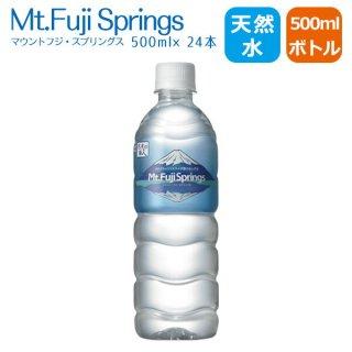 Mt.Fuji Springs〈マウントフジ・スプリングス〉富士山 バナジウム天然水「甘し水」バナジウムを含んだおいしい水  富士の天然水 ナチュラルミネラルウォーター 500ml×24本