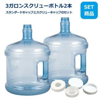 PCボトル 12L スクリュー ハンドル付ボトル2本と専用キャップ2種4個