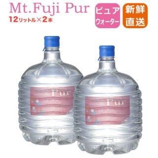 【名水百選・忍野八海】からお届けする、 富士山の天然水を磨いたピュアウォーター[Mt. Fuji Pur] 12リットル×2本/1セット