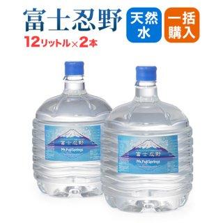 【一括購入】Mt. Fuji Springs 富士忍野12リットルボトル2本/12セット(24本)