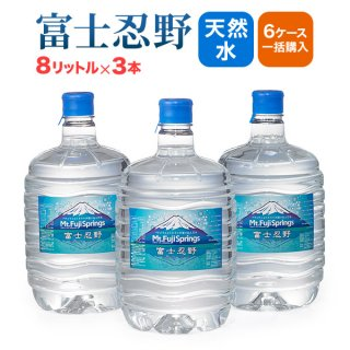 【一括購入】Mt. Fuji Springs 富士忍野8リットルボトル3本/6セット(18本)コース