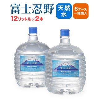 【一括購入】Mt. Fuji Springs 富士忍野12リットルボトル2本/6セット(12本)コース