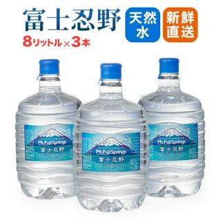 [日本名水百選・忍野八海]からお届けする、世界遺産・富士山の天然水[富士忍野 Mt. Fuji Springs]8リットルボトル×3本/1セット 忍野村の自社工場からのお届け