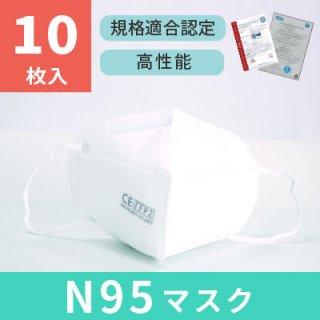 N95マスク 10枚入り