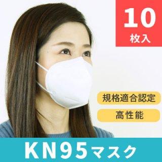 KN95マスク 10枚入り