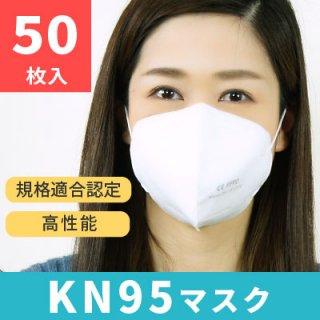 KN95マスク 50枚入り