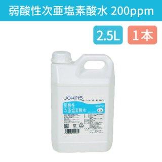 弱酸性次亜塩素酸水200ppm 2.5L ボトル