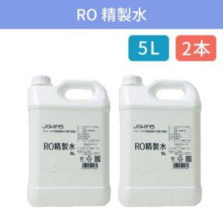RO精製水 5L ボトル (2本)