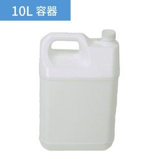 10L容器