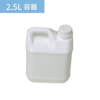 2.5L容器
