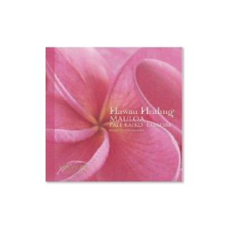 パレカイコ 楽園 ピアノインストゥルメンタル & 自然音