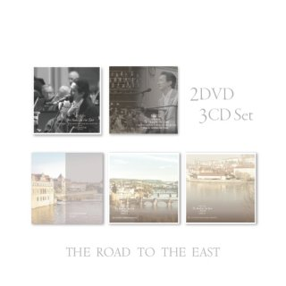 東への道 DVD2 枚 東への道 オーケストラCD2枚、チェロ&ハープ1枚セット【スリーブケース入り】
