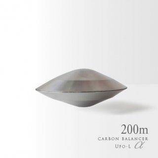 カーボンバランサー α  UFO-L 200m 【即納可】【電磁波対策】