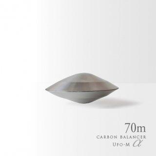 カーボンバランサー α  UFO-M  70m【即納可】【電磁波対策】