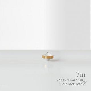 カーボンバランサー α ゴールドカラーネックレスタイプ 7m【即納可】【電磁波対策】