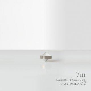 カーボンバランサー α シルバーカラーネックレスタイプ 7m【即納可】【電磁波対策】