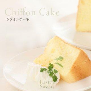 Lastra 無添加自然栽培素材のカットシフォンケーキ 【3ピース】