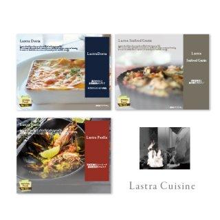 ラストラ グラタン&ドリア&パエリア3種 詰め合わせギフト