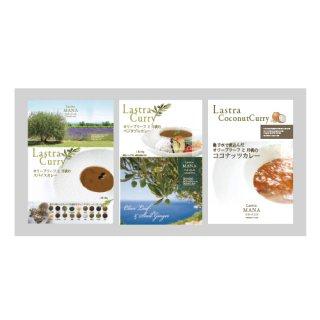 3種のオリーブリーフと月桃のラストラカレー詰め合わせセット