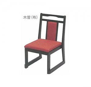 畳用椅子シリーズ「木曽」