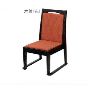 畳用椅子シリーズ「若狭」