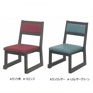 宴楽椅子シリーズ「華乃宴」黒塗(送料別途)