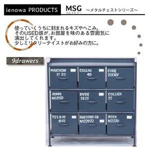 スチールチェスト<ienowa/9杯引出チェスト MSG GY色><img class='new_mark_img2' src='https://img.shop-pro.jp/img/new/icons61.gif' style='border:none;display:inline;margin:0px;padding:0px;width:auto;' />