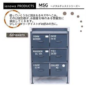 スチールチェスト<ienowa/6杯引出チェスト MSG GY色><img class='new_mark_img2' src='https://img.shop-pro.jp/img/new/icons61.gif' style='border:none;display:inline;margin:0px;padding:0px;width:auto;' />