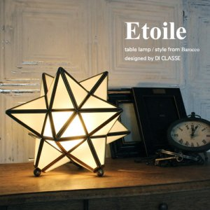 Etoile table lamp エトワール テーブルランプ<img class='new_mark_img2' src='https://img.shop-pro.jp/img/new/icons61.gif' style='border:none;display:inline;margin:0px;padding:0px;width:auto;' />