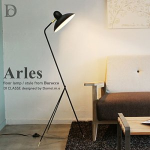 Arles floor lamp アルル フロアランプ<img class='new_mark_img2' src='https://img.shop-pro.jp/img/new/icons61.gif' style='border:none;display:inline;margin:0px;padding:0px;width:auto;' />
