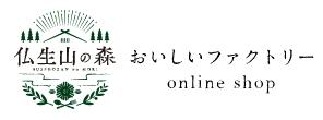 仏生山の森 おいしいファクトリー オンラインショップ