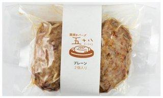 58ハンバーグ(プレーン)2個入